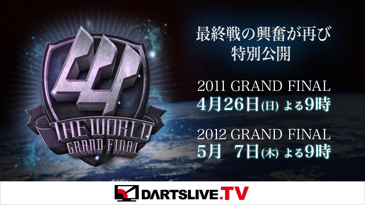 興奮を再び THE WORLD 2011 & 2012 GRAND FINAL 特別公開