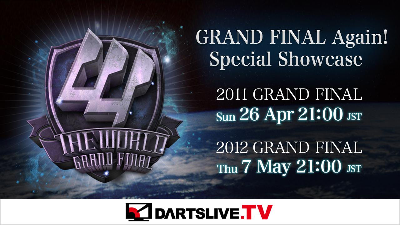 Revivre l'ambiance, diffusion spéciale THE WORLD 2011 & 2012 GRAND FINAL