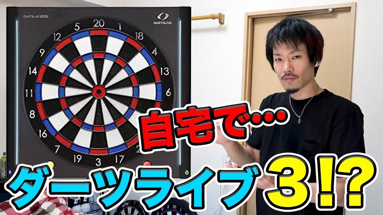 ダーツライブ200Sの通信対戦を動画で最速紹介!