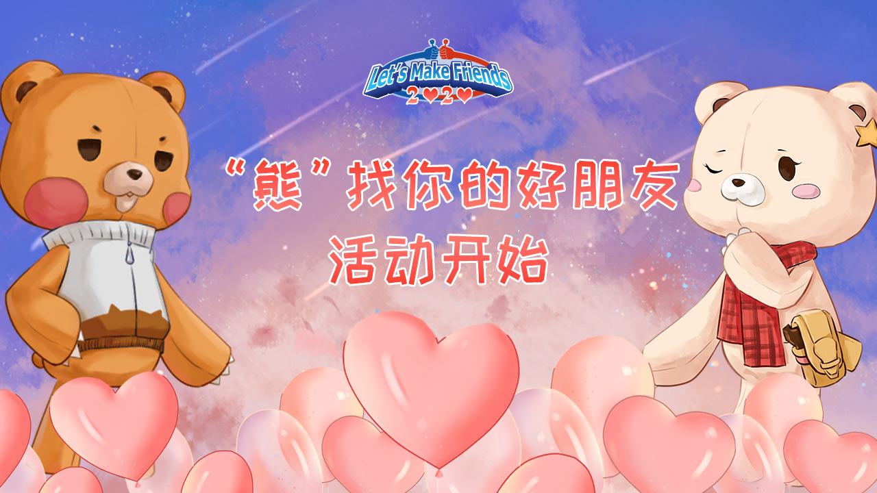 """「Let's make friends 2020 """"熊""""找你的好朋友」正式开始!"""