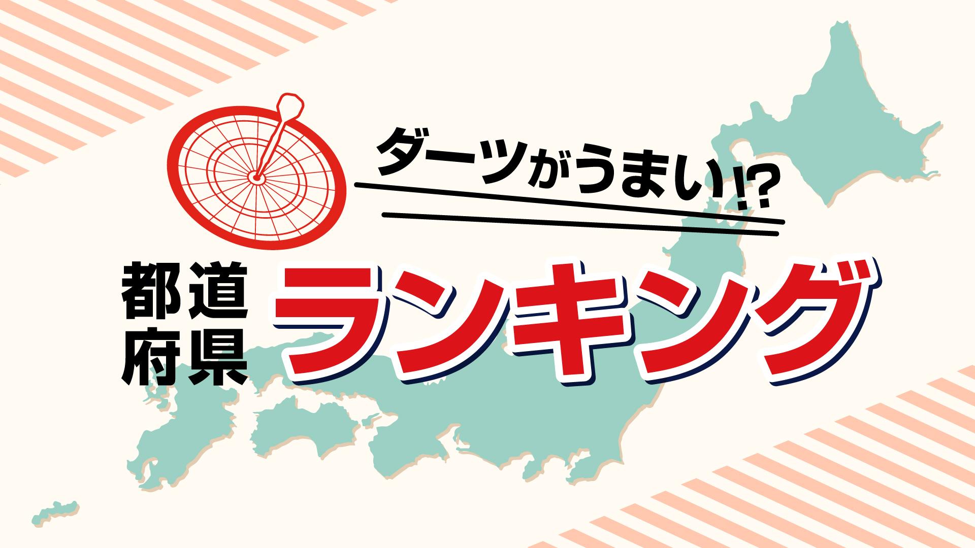 勝手にダーツがうまい都道府県ランキング