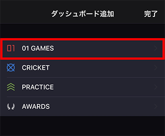③01 GAMESを押す