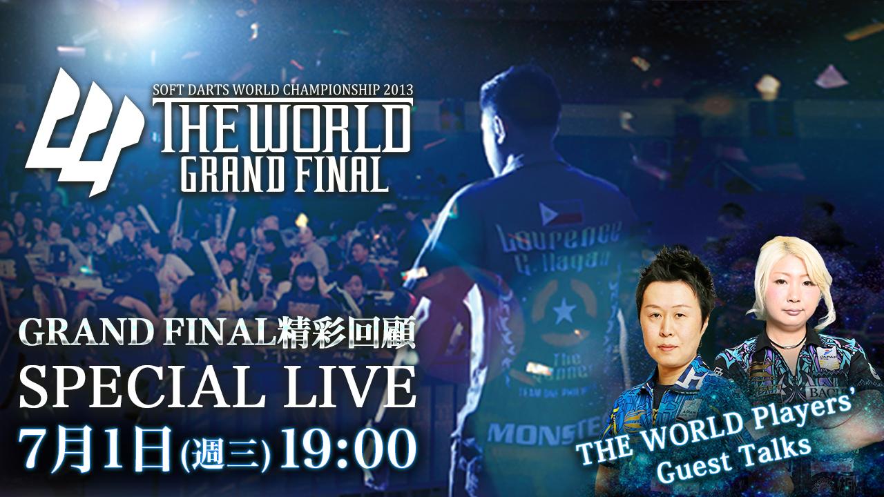 【特別直播】THE WORLD 2013 GRAND FINAL-來賓:村松治樹/鈴木未來