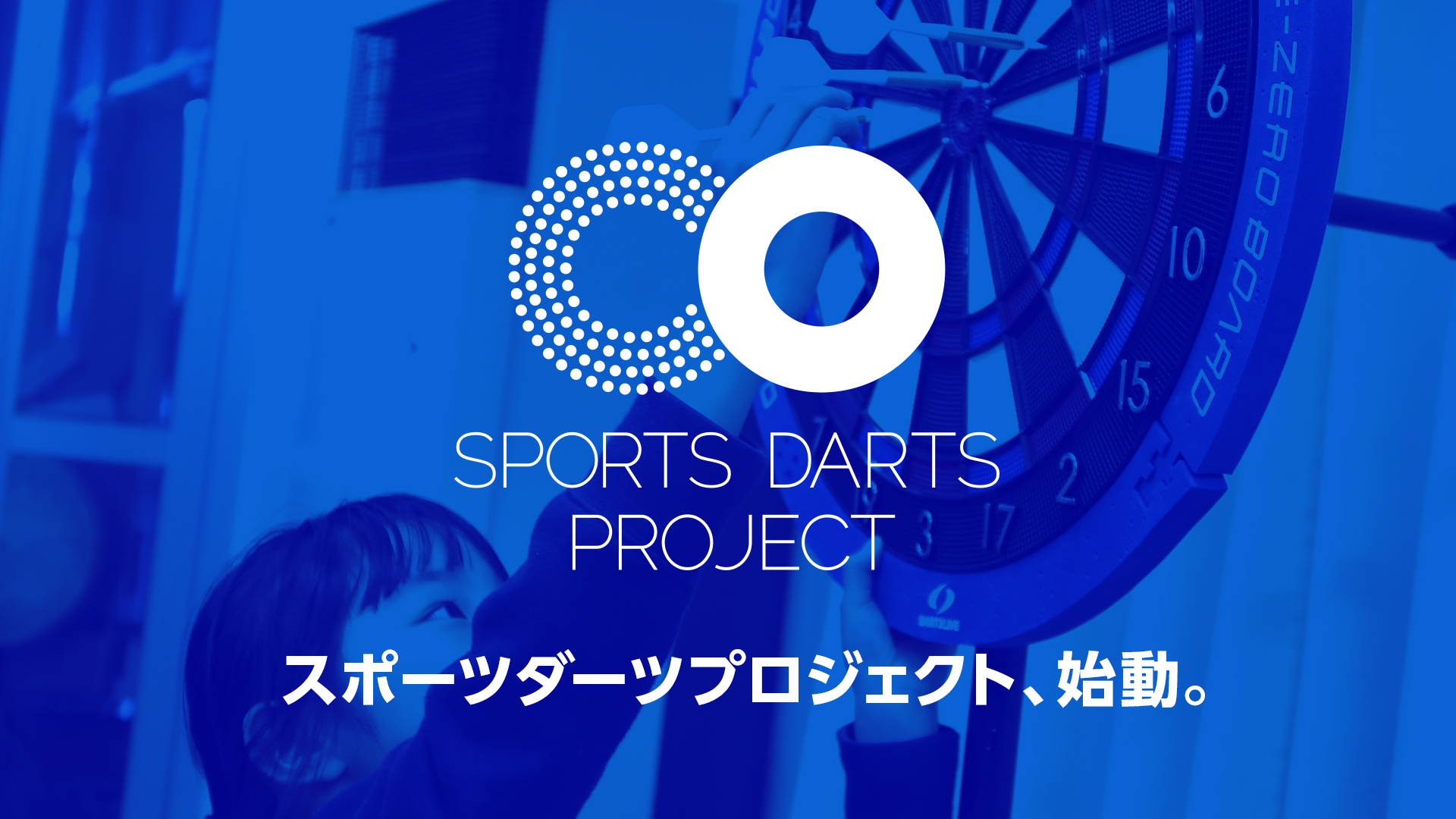 ダーツの未来を創る「スポーツダーツプロジェクト」スタート