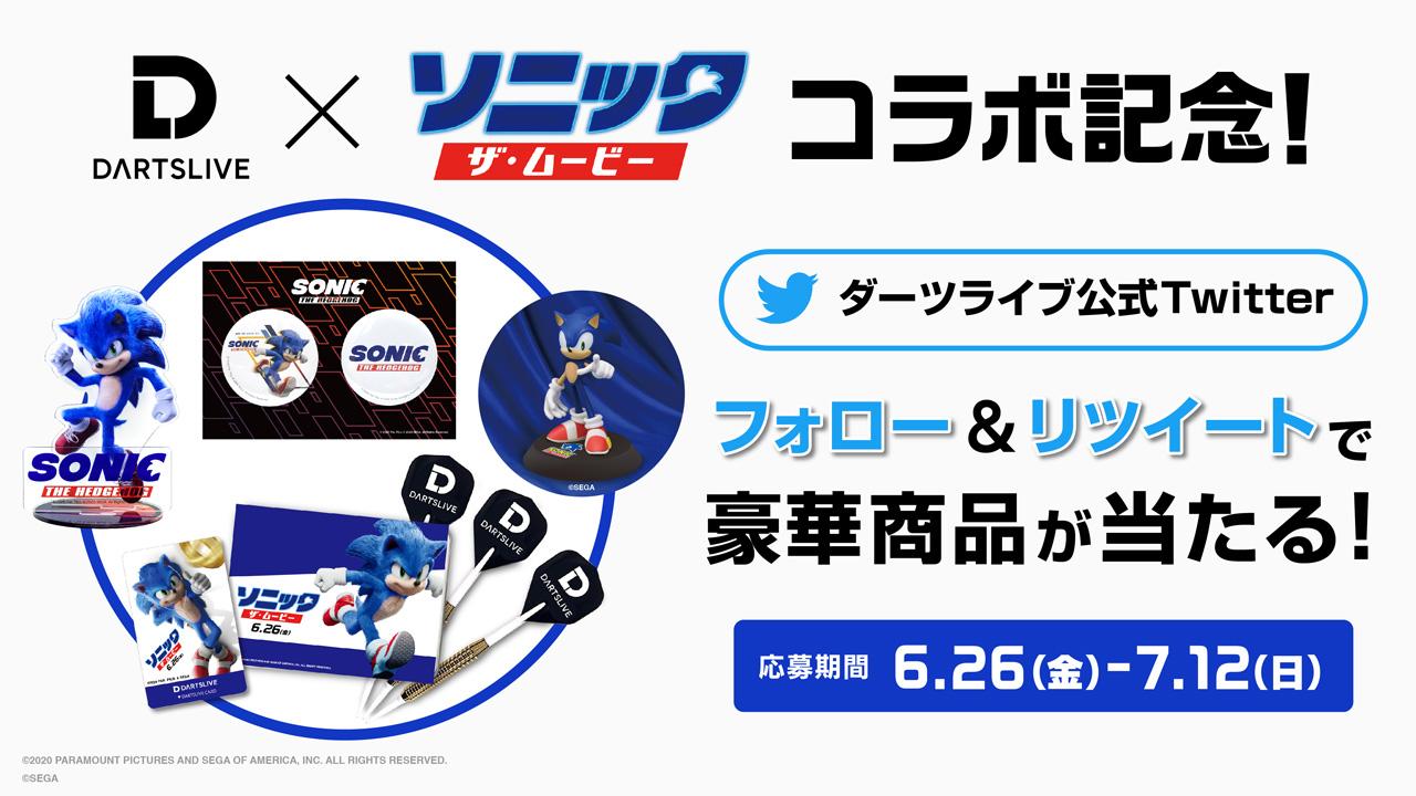 『ソニック・ザ・ムービー』コラボ フォロー&リツイートキャンペーン実施中!
