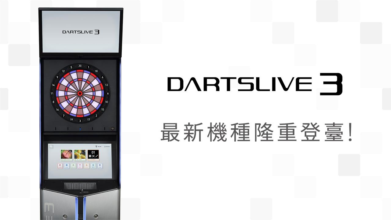 最新機種DARTSLIVE3將於臺灣隆重登場!