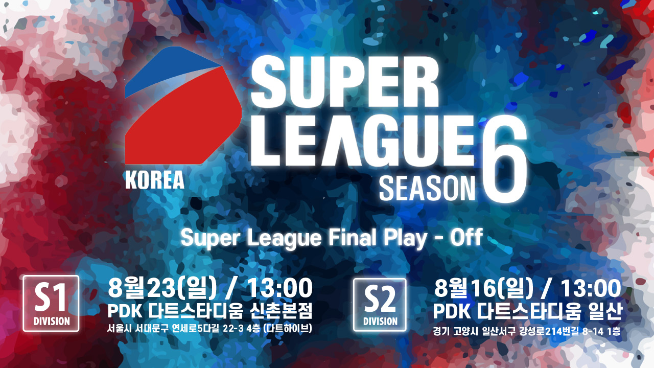 2020 Super League Season 6 플레이 오프