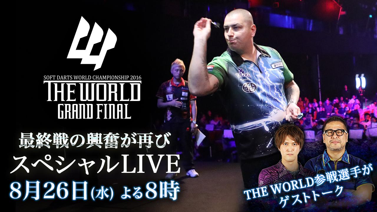【スペシャルLIVE】THE WORLD 2016 GRAND FINAL -ゲスト:小野 恵太 / 赤松 大輔