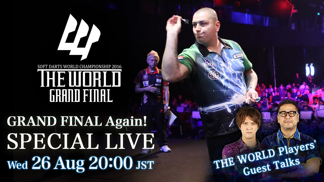 【SPECIAL LIVE】THE WORLD 2016 GRAND FINAL — Guests: Keita Ono / Daisuke Akamatsu
