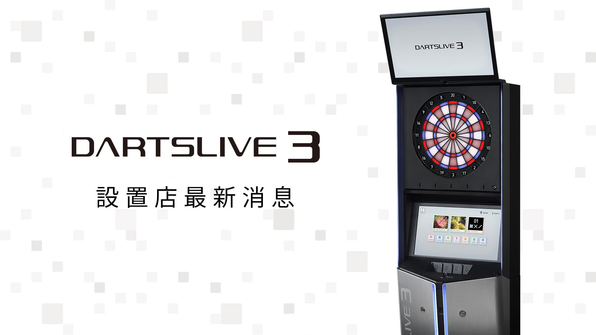 DARTSLIVE3設置店情報