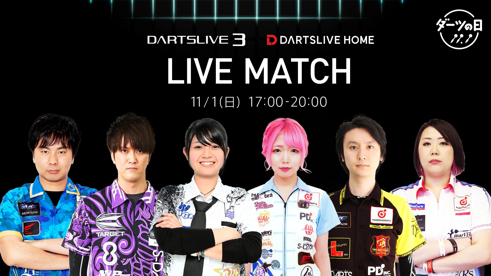 11.1 ダーツの日 オンラインマッチイベントを開催!