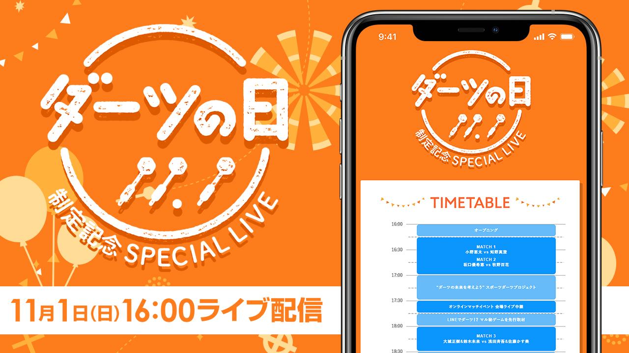 本日11月1日はダーツの日 スペシャルライブ配信!