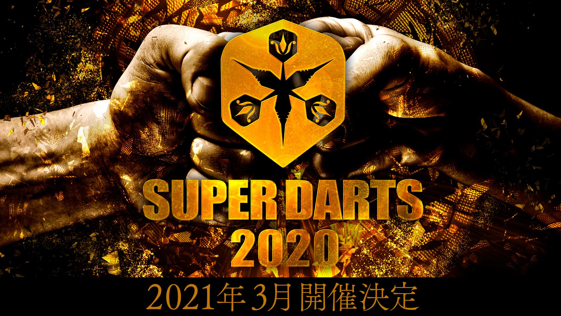 SUPER DARTS 2020開催についてのお知らせ