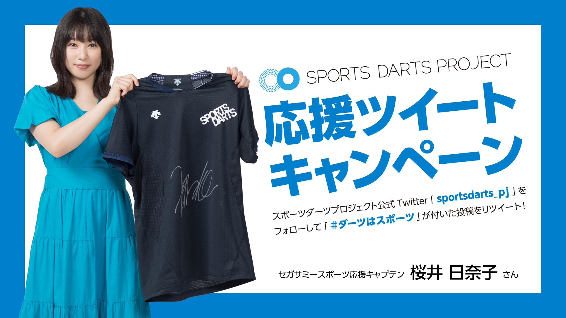 桜井日奈子さんのサイン入りユニフォームが当たる!  応援ツイートキャンペーンを実施