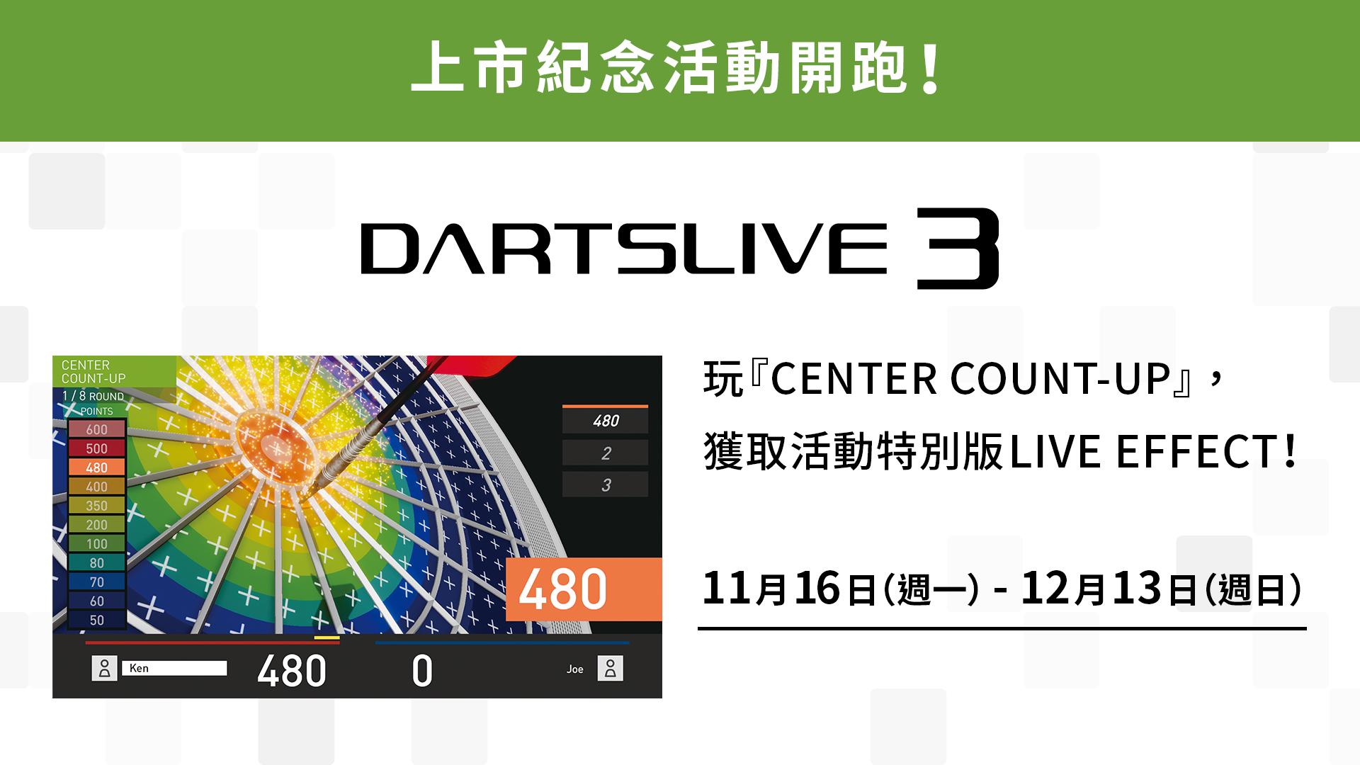 DARTSLIVE3上市紀念活動開跑!