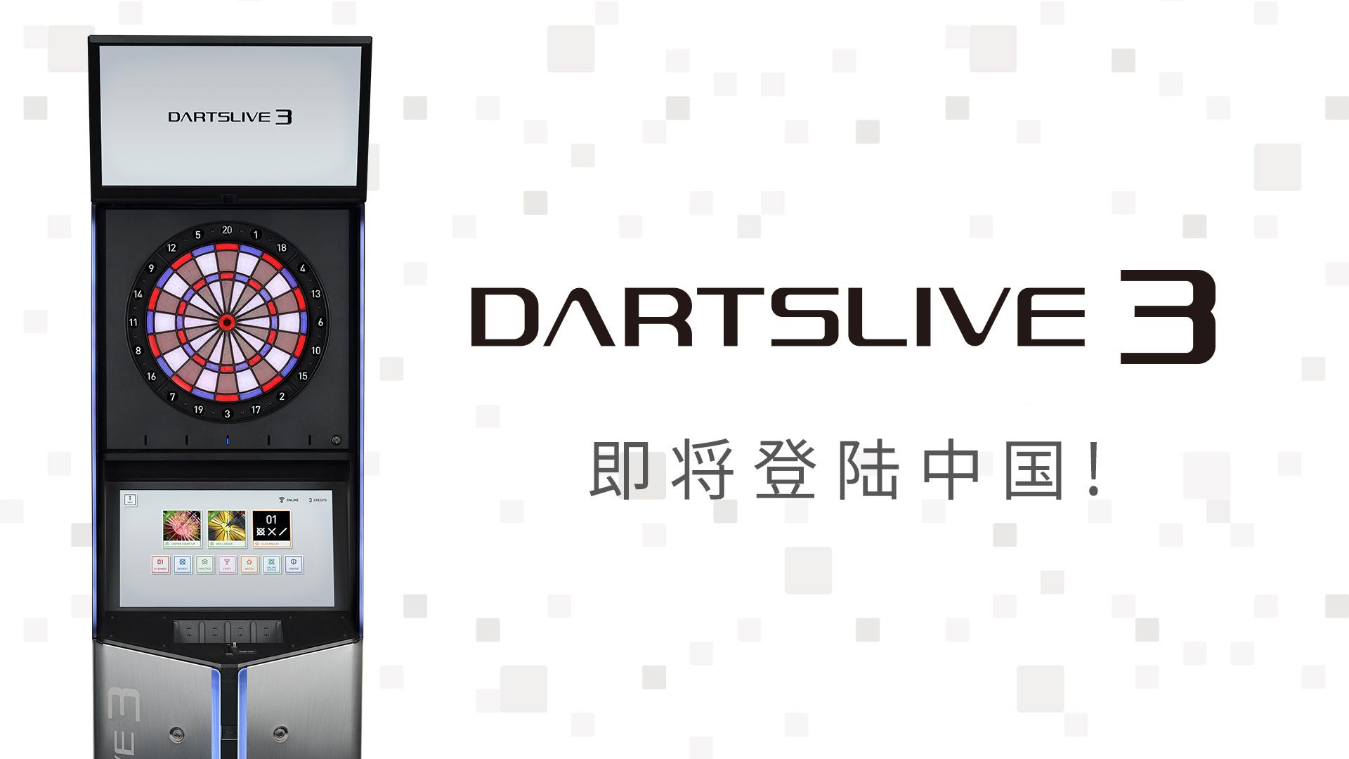 DARTSLIVE3即将登陆中国!