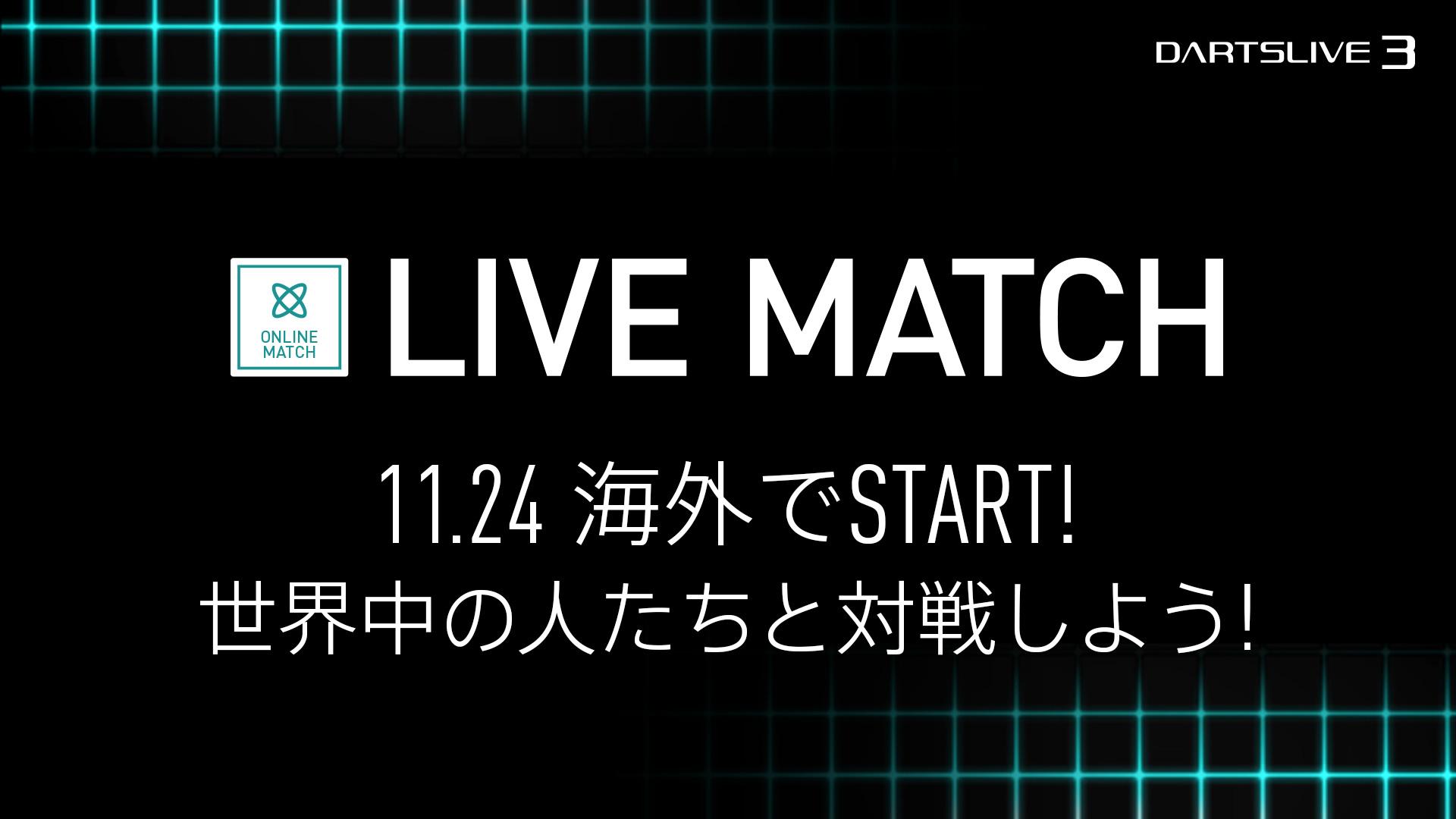 11月24日(火)ダーツライブ3「ライブマッチ」で海外と対戦可能に!