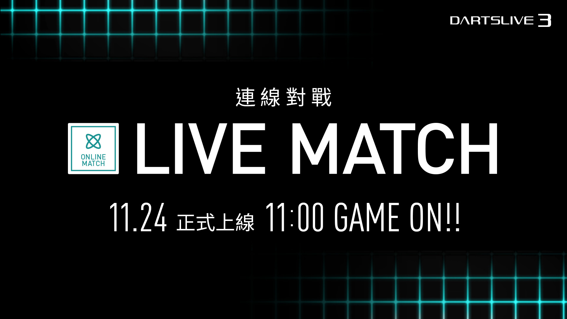 DARTSLIVE3「LIVE MATCH」於11月24日(週二)正式上線!