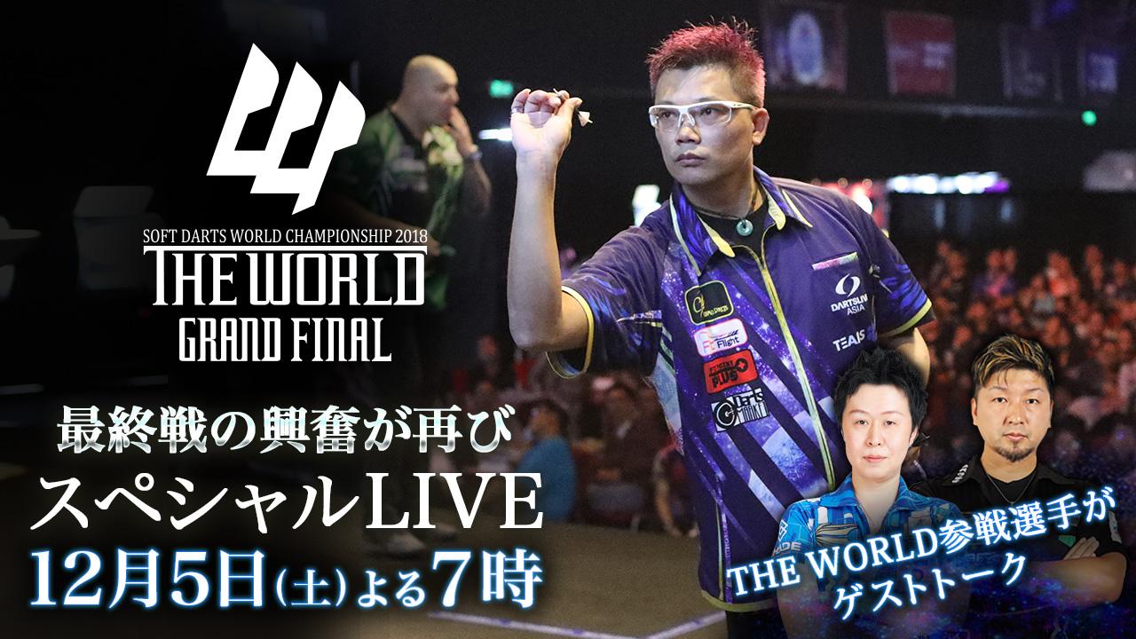 【スペシャルLIVE】THE WORLD 2018 GRAND FINAL -ゲスト:村松 治樹 / 星野 光正