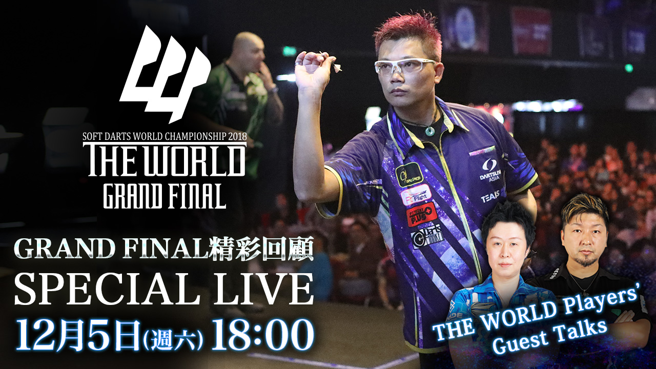 【特別直播】THE WORLD 2018 GRAND FINAL-來賓:村松治樹 / 星野光正