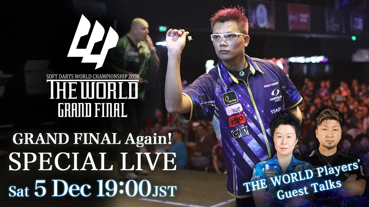 【SPECIAL LIVE】THE WORLD 2018 GRAND FINAL — Guests: Haruki Muramatsu / Mitsumasa Hoshino