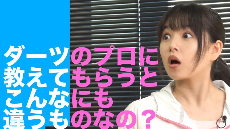 桜井さんの動画を更新:ダーツレッスン編