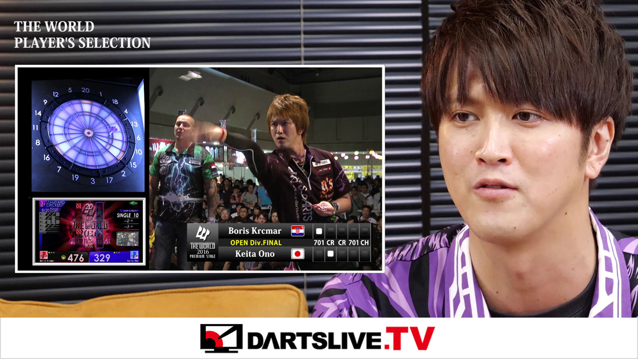 What was the best match of the Japanese player, Keita Ono? 【DARTSLIVE.TV】
