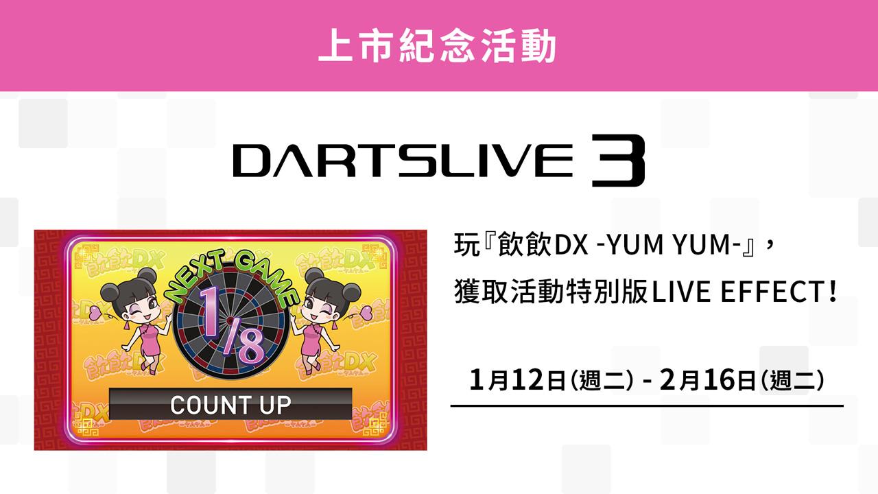 DARTSLIVE3上市紀念活動『飲飲DX -YUM YUM-』開始!