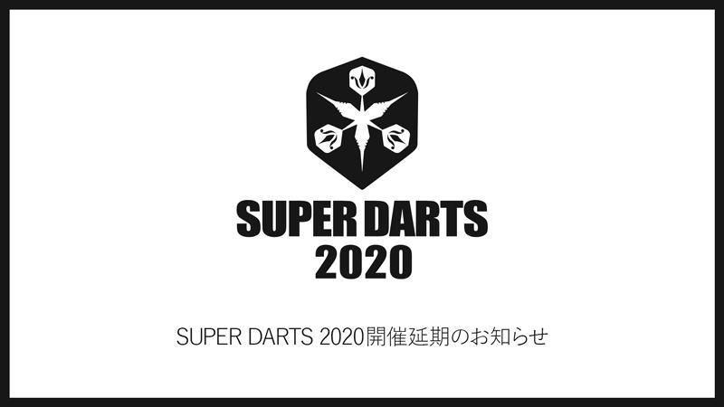 3月開催SUPER DARTS 2020の延期お知らせ