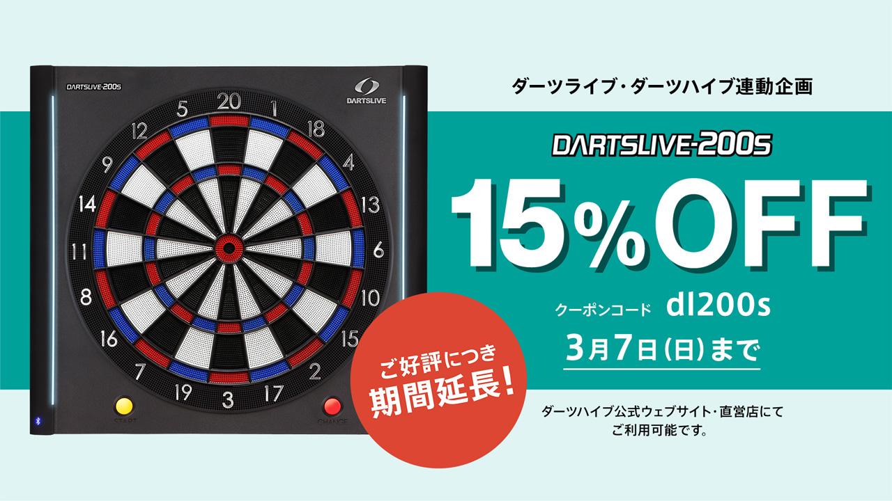 期間延長!ダーツライブ200S 15%オフクーポン 3/7(日)迄