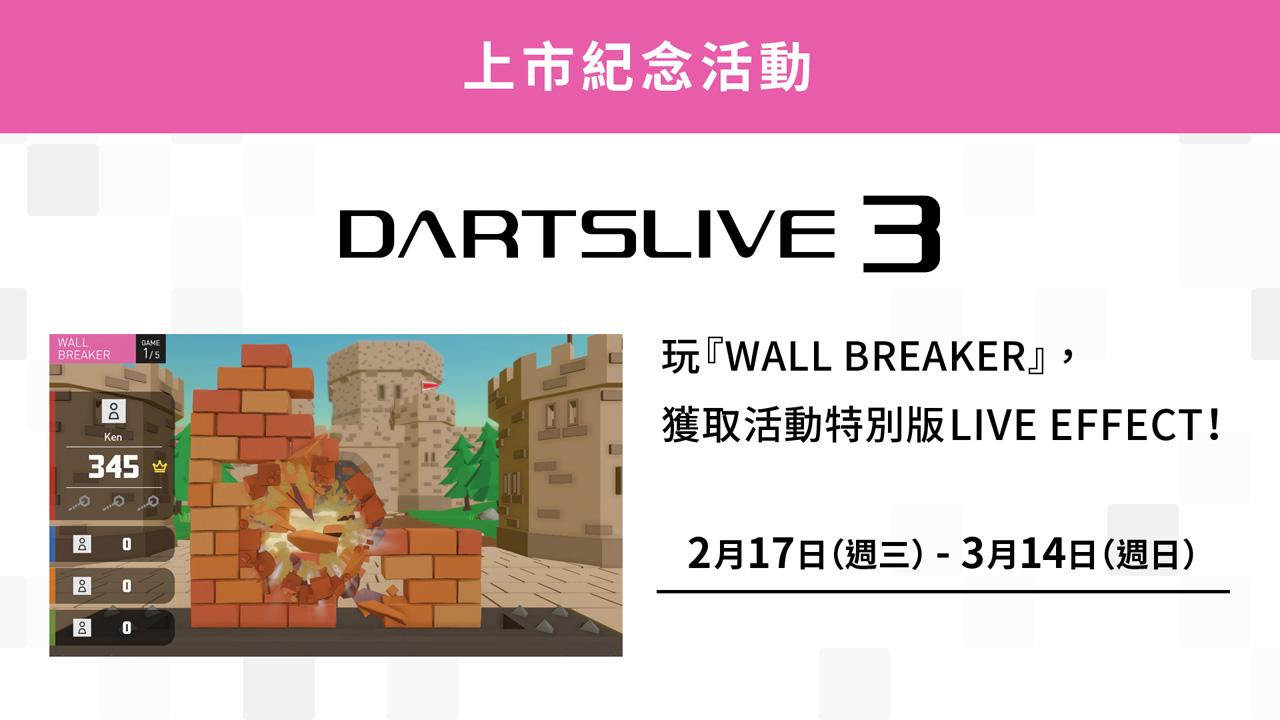 DARTSLIVE3上市紀念活動『WALL BREAKER』開始!