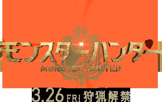 『映画 モンスターハンター』3.26 FRI 狩猟解禁