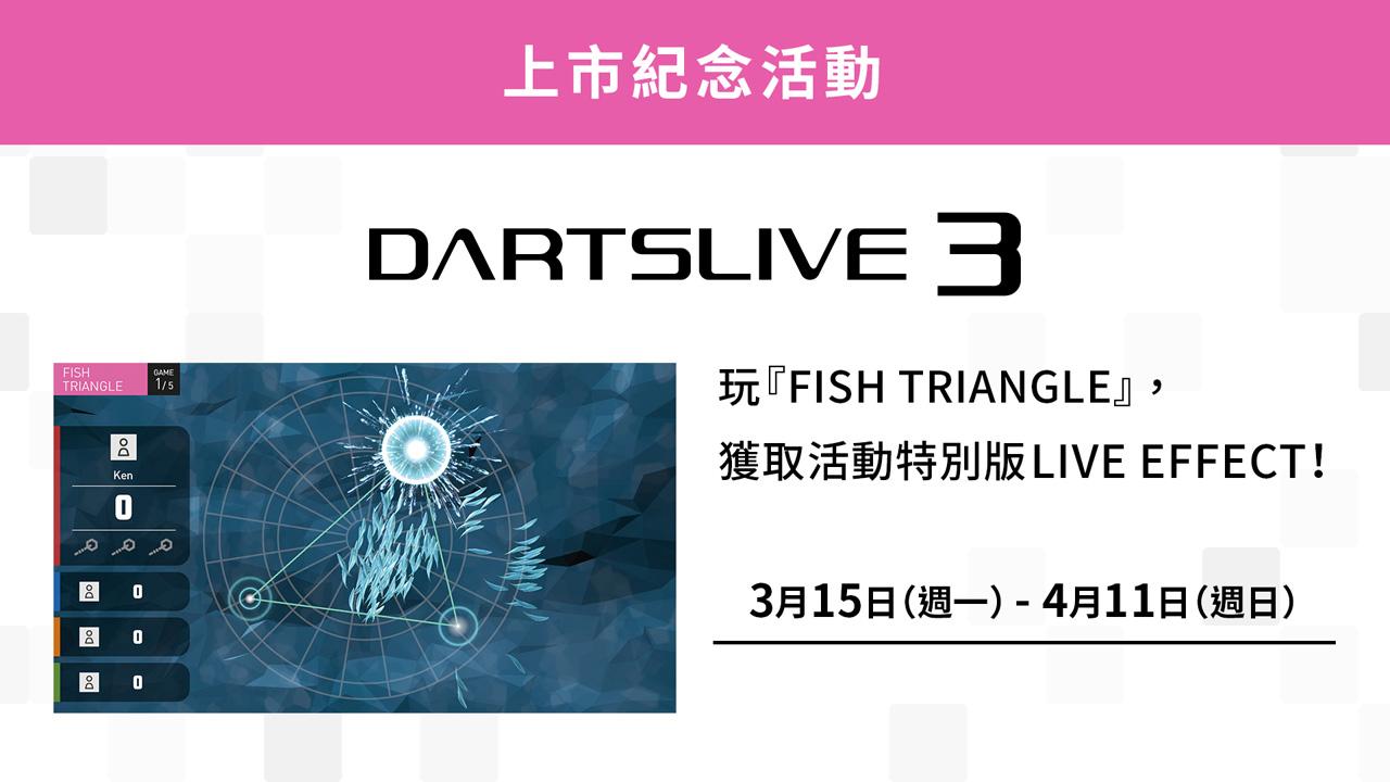 DARTSLIVE3上市紀念活動『FISH TRIANGLE』開始!