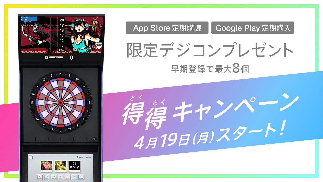 App Store 定期購読 / Google Play 定期購入 得得キャンペーン! 4/19(月)スタート