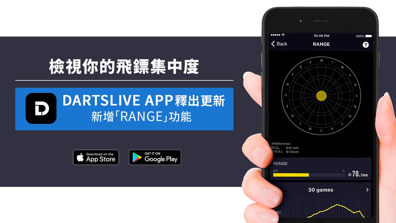 檢視你的飛鏢集中度!快來使用DARTSLIVE APP全新「RANGE」功能!