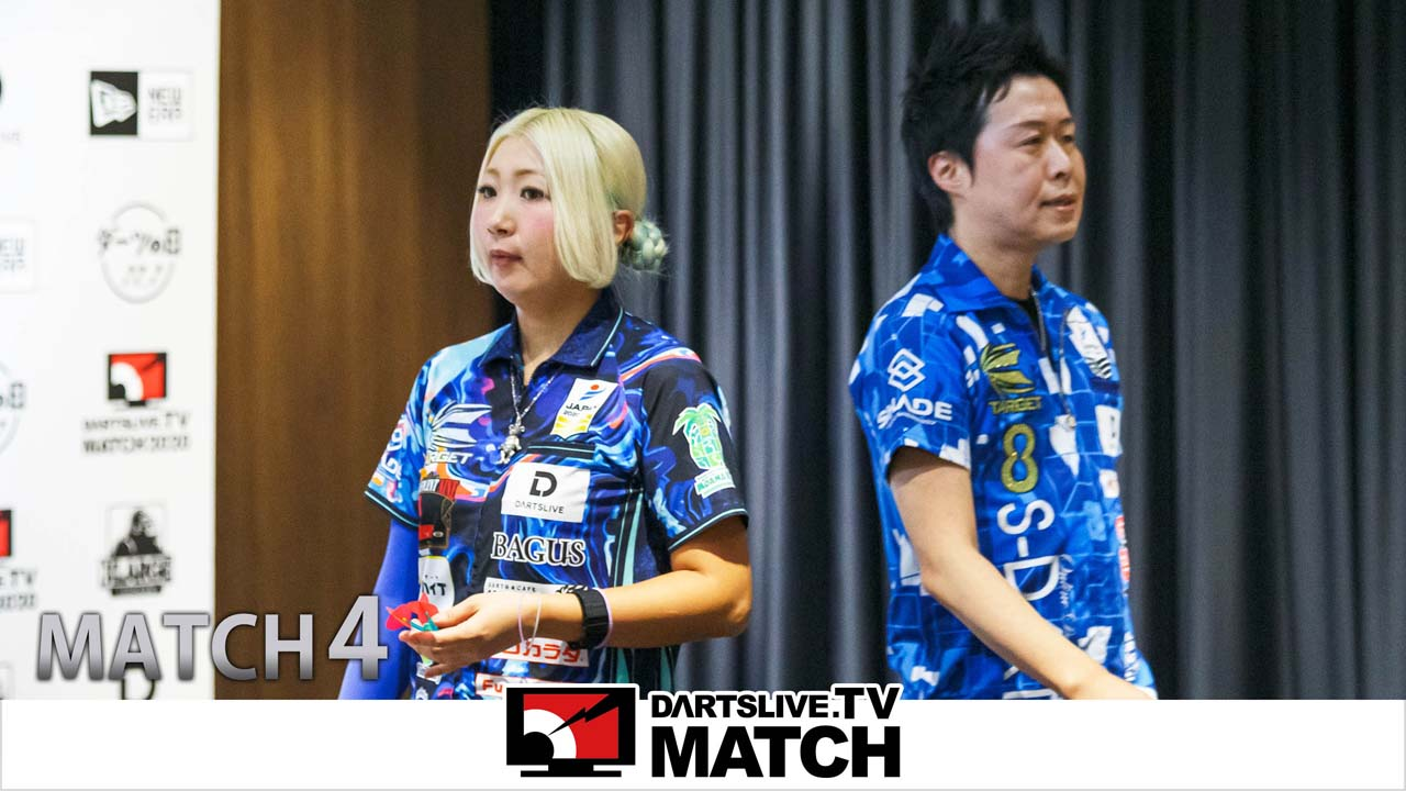 Requested Match - Haruki Muramatsu vs Mikuru Suzuki【DARTSLIVE.TV】