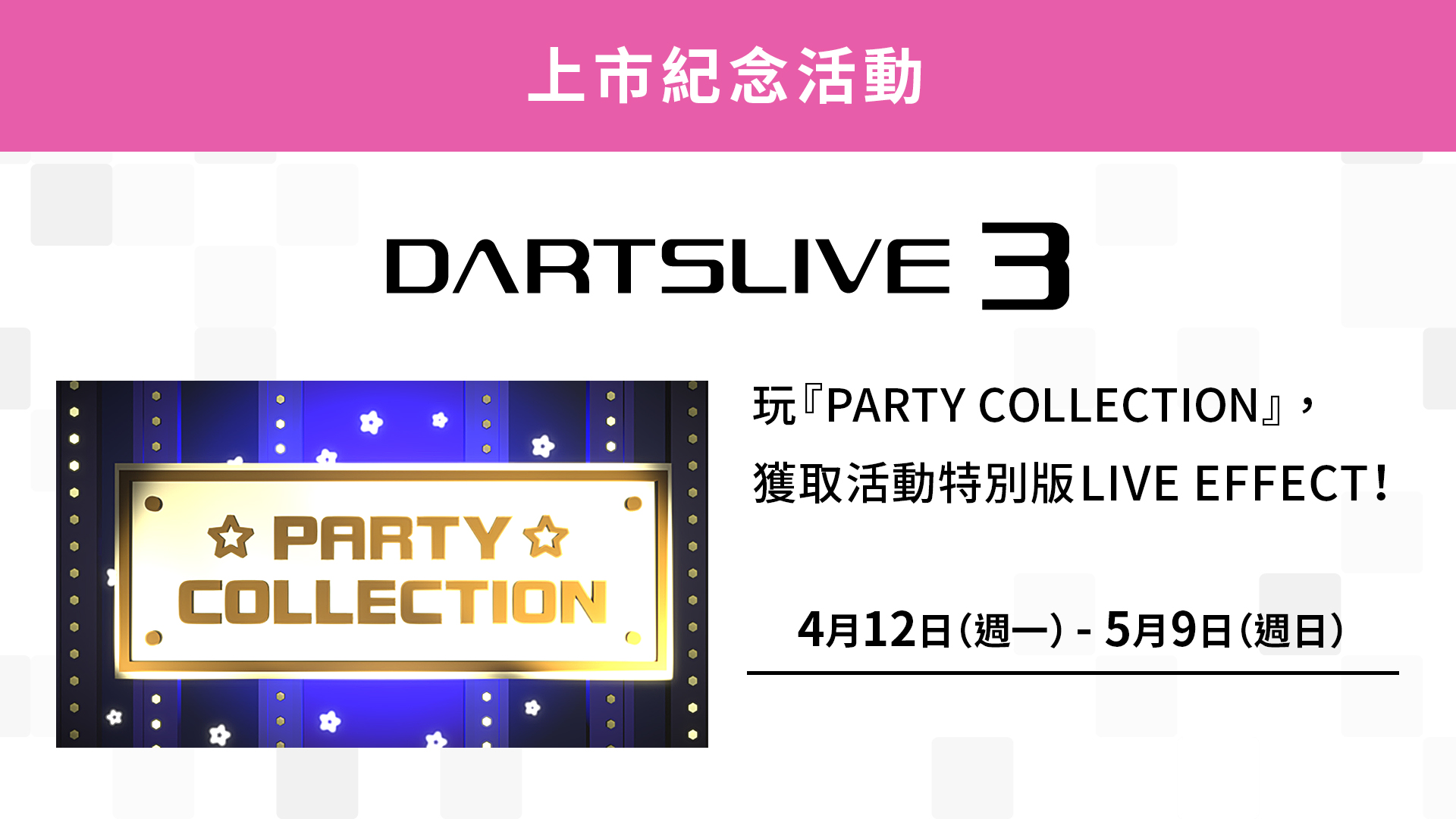 DARTSLIVE3上市紀念活動『PARTY COLLECTION』開始!