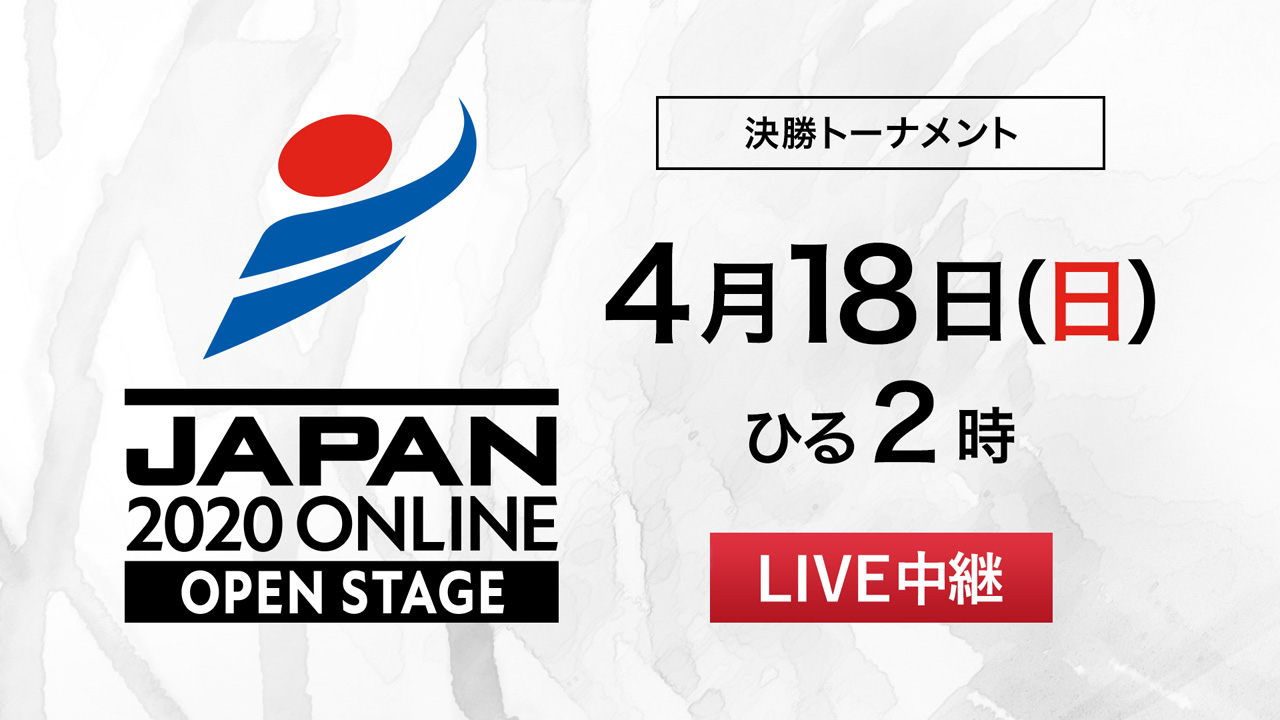 【LIVE中継】JAPAN 2020 ONLINE OPEN STAGE決勝 4/18(日)観戦しよう!