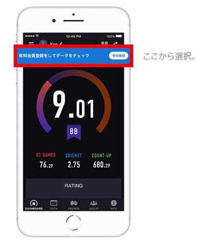 「App Store 定期購読 / Google Play 定期購入」お支払い方法
