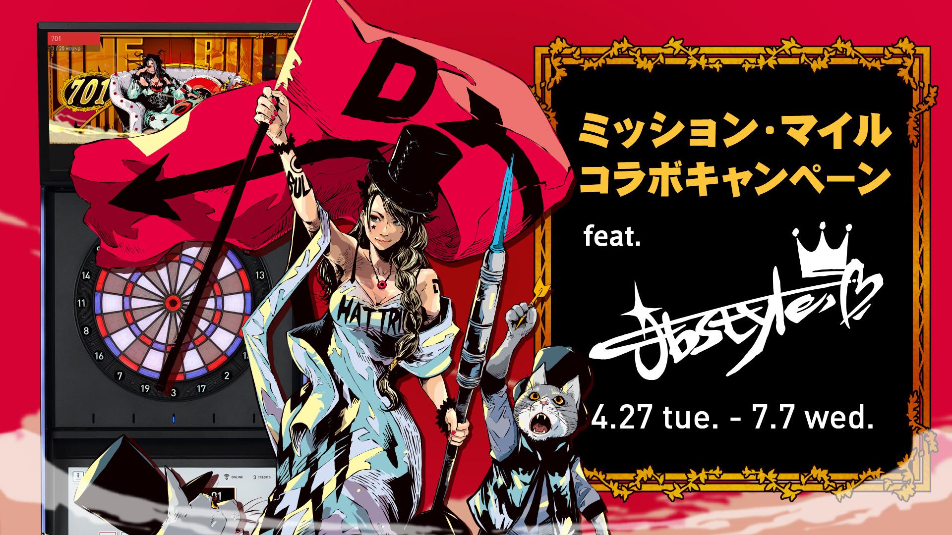 ミッション・マイル コラボキャンペーン Feat. jbstyle.