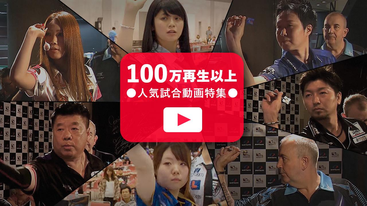 100万再生以上の超絶人気な試合動画特集 GWはダーツ動画を見よう!