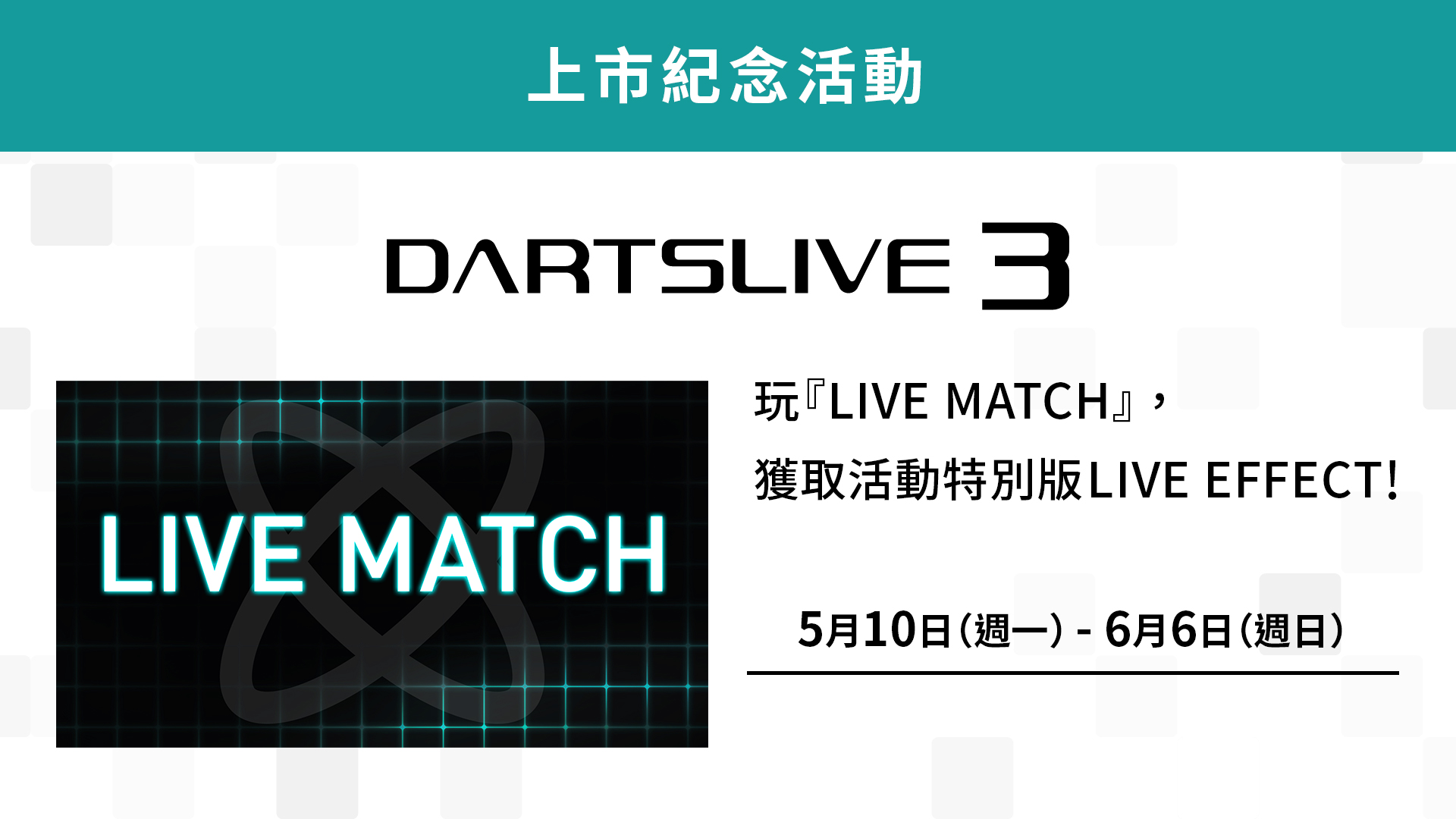 DARTSLIVE3上市紀念活動『LIVE MATCH』開始!