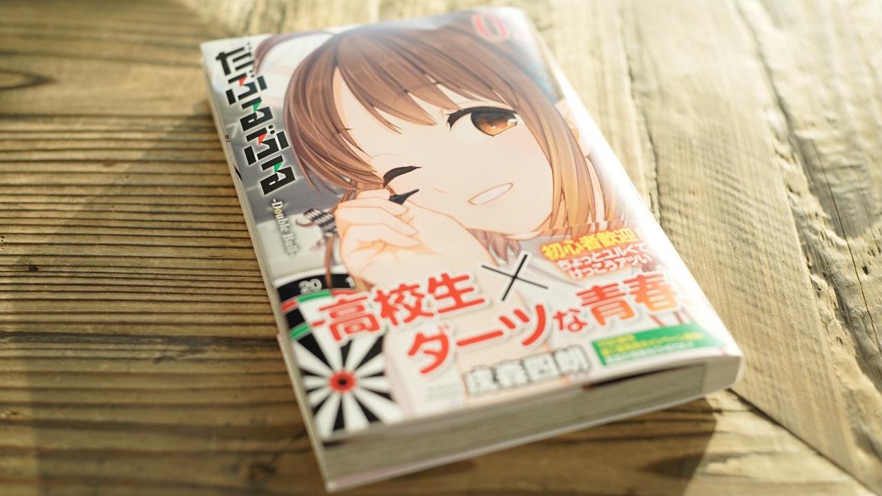 ダーツ×美少女JK漫画『だぶるぶる -Double Bull- 』の戌森四朗先生にインタビュー!