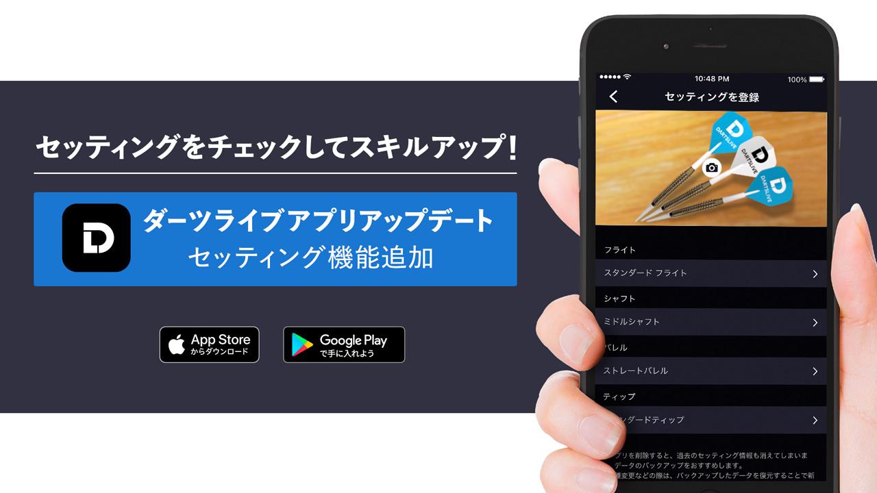 セッティングをチェックしてスキルアップ! ダーツライブアプリが6月7日(月)にアップデート