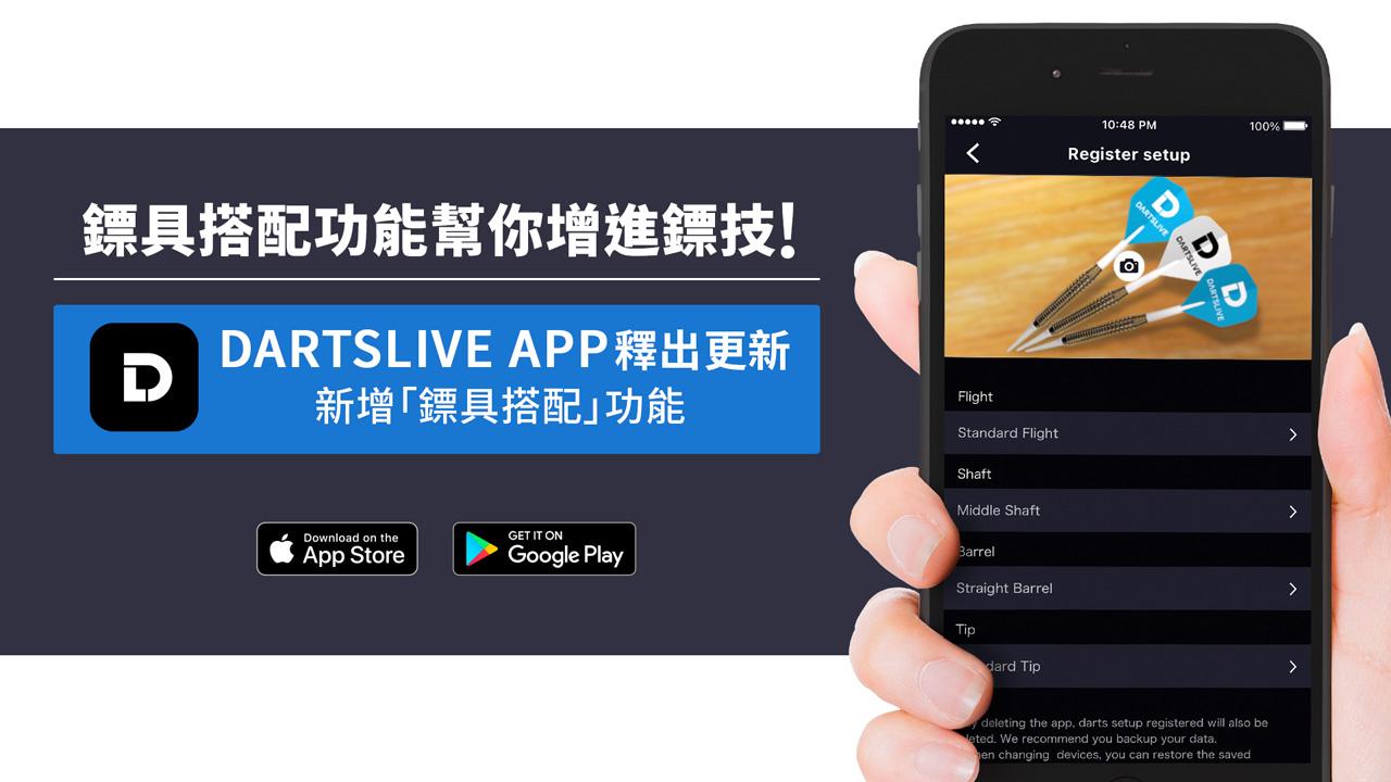 鏢具搭配功能幫你增進鏢技!DARTSLIVE APP將於6月7日(週一)釋出更新版本。