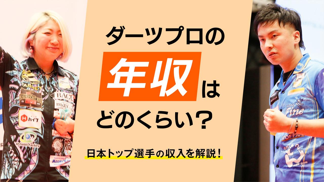 ダーツプロの年収はどのくらい? ~鈴木未来選手や大城正樹選手 日本トップ選手の年収は?~
