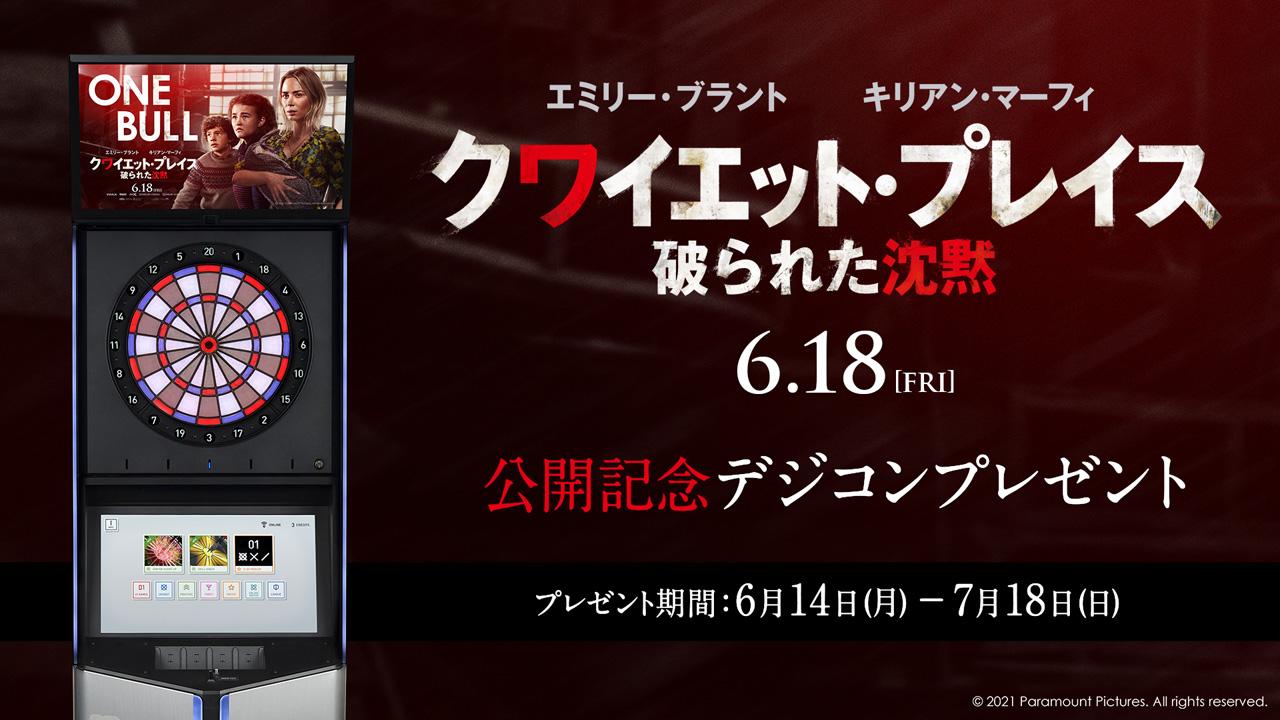 【6月14日(月)からデジコンプレゼント】『クワイエット・プレイス 破られた沈黙』公開記念!