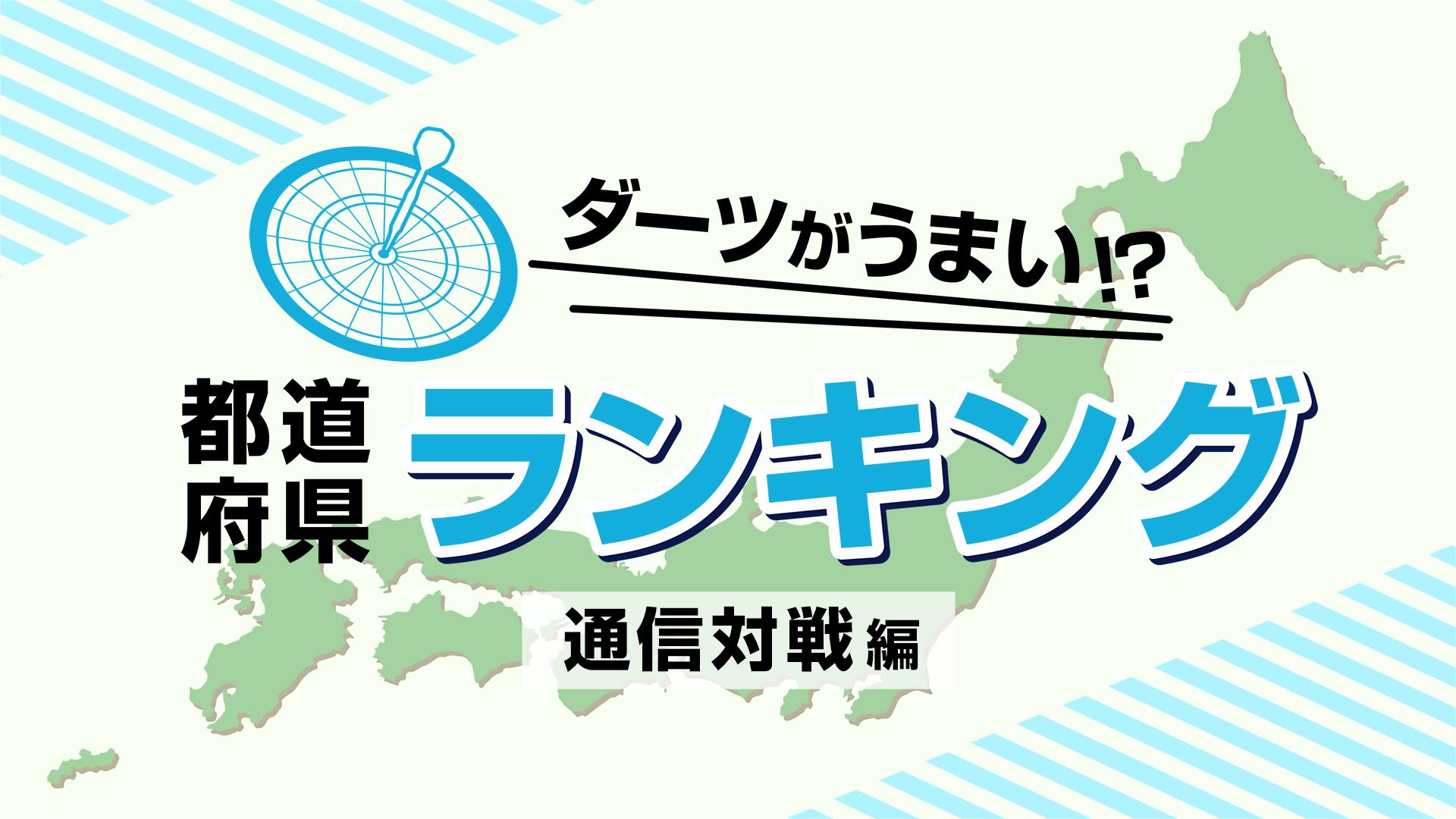 ダーツがうまい都道府県ランキングは? 通信対戦の勝率を発表!