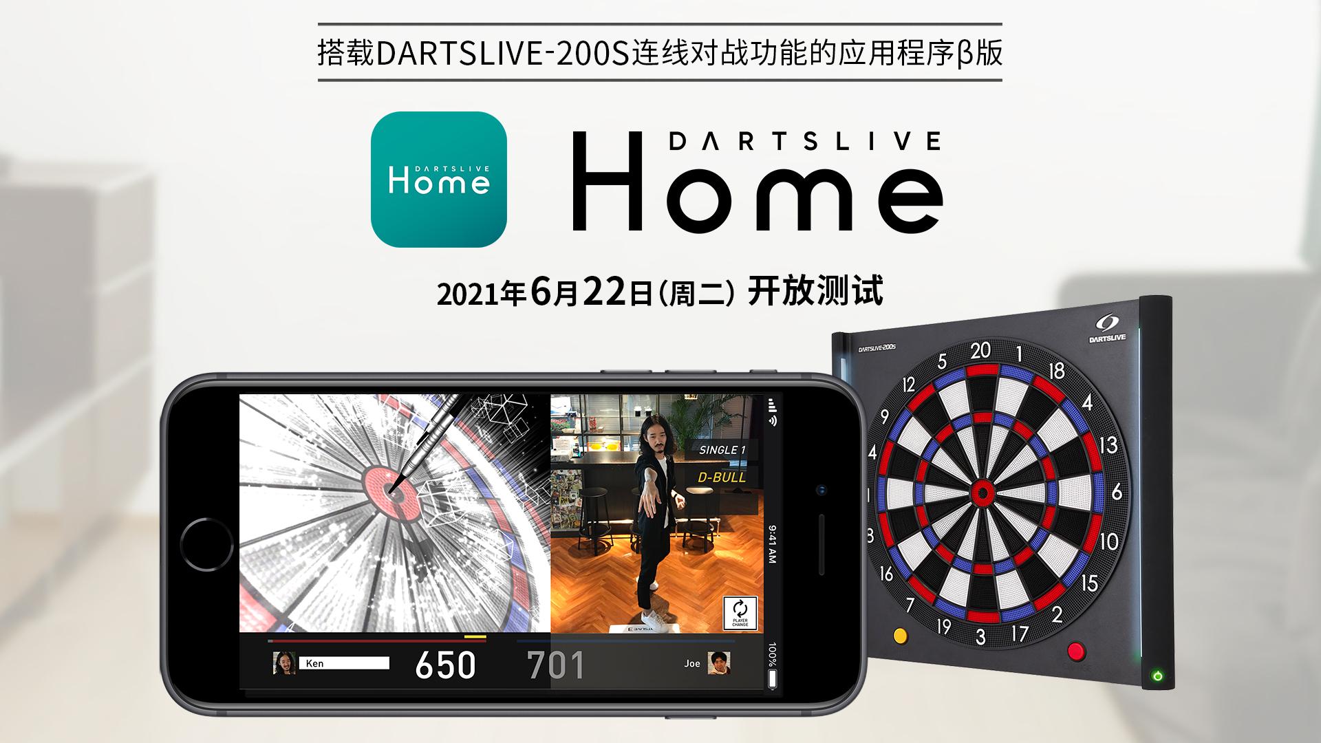 在家即可连线对战!应用程序「DARTSLIVE HOME」β版登场
