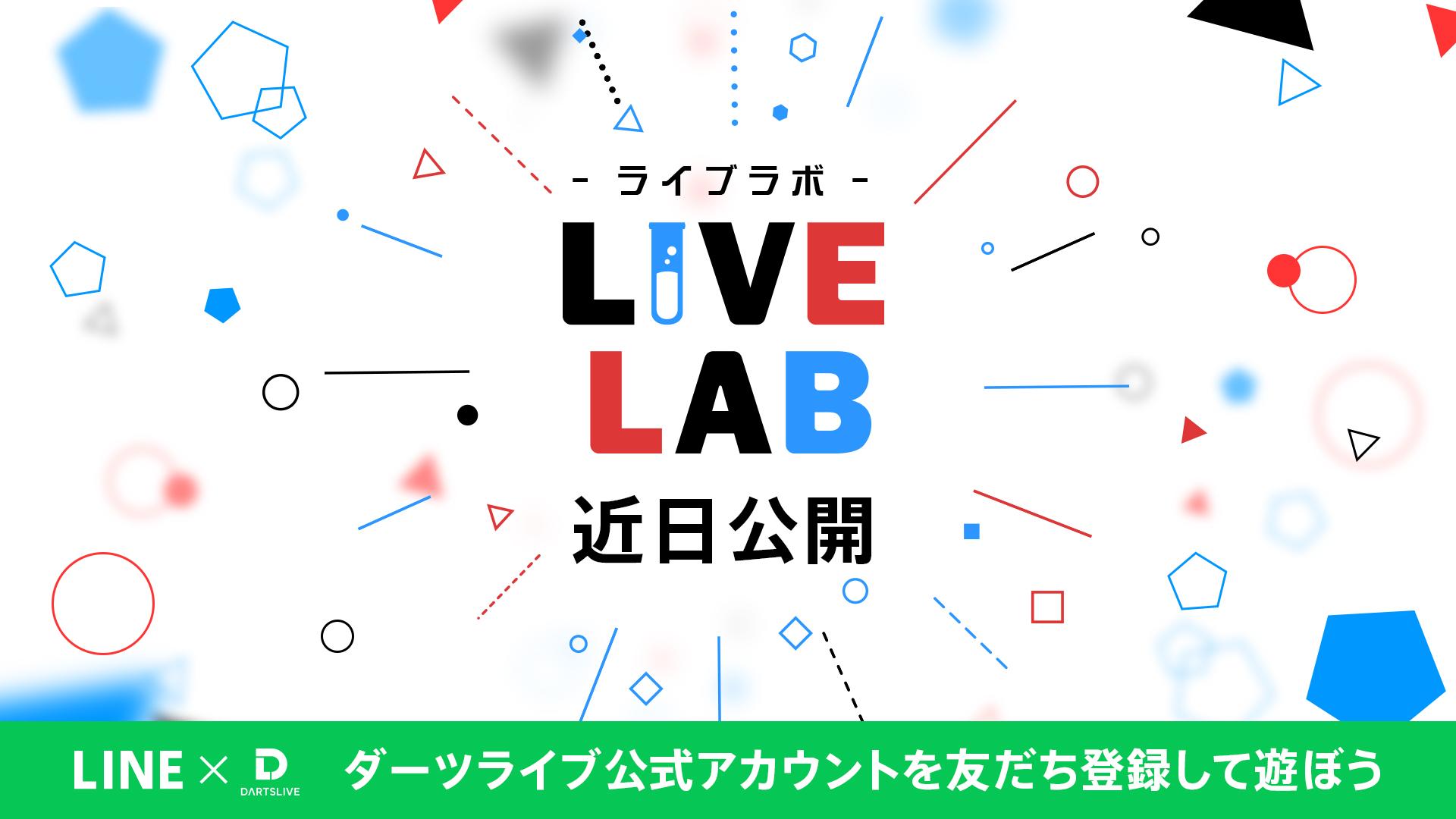 LIVE LAB -ライブラボ- 近日公開